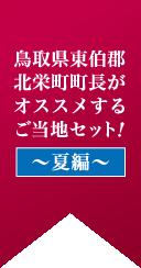 鳥取県東伯郡北栄町町長がオススメするご当地セット!~夏編~