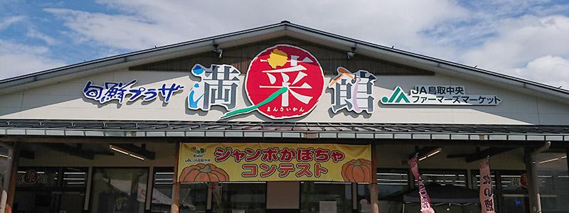 旬鮮プラザ満菜館